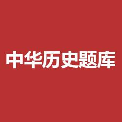 中華歷史題庫