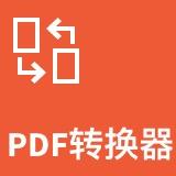 捷迅pdf转换器pdf转word