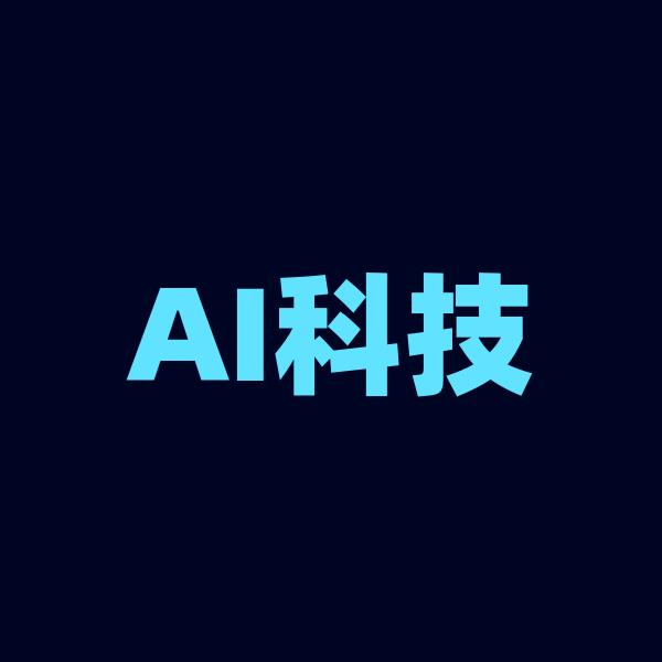 AI科技优选