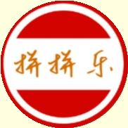 0元拼拼樂