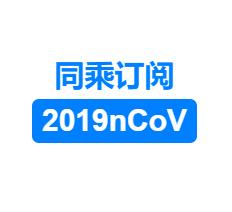 同乘订阅2019nCoV