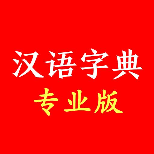 漢語字典專業版