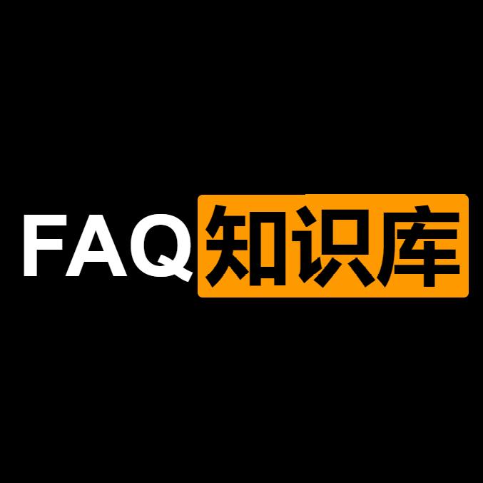 FAQ知识库