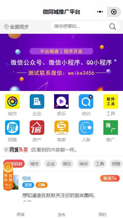 微同城推广平台