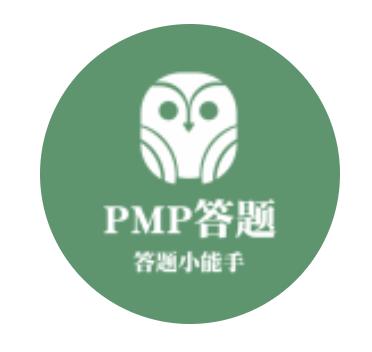 PMP答题